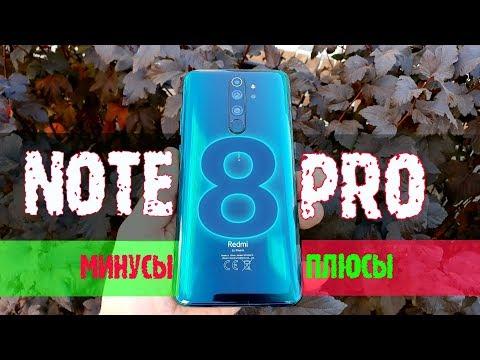 Минусы Redmi Note 8 Pro о которых помалкивают в тряпочку!