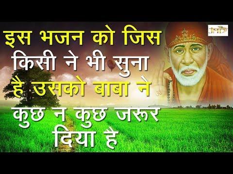 मिलती है साई बाबा की रेहमत कभी कभी - Milti Hai Sai Baba Ki Rehmat Kabhi Kabhi #JMD Events