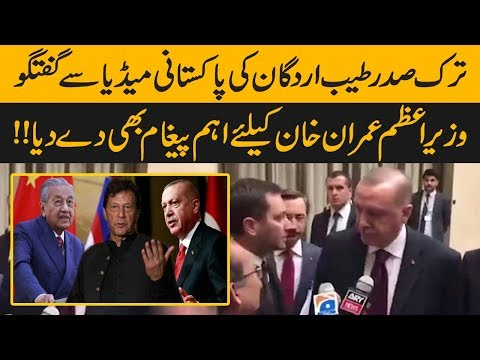Turkey's President Tayyip Erdoğan talks to Pakistani media | Big Message for PM Imran Khan