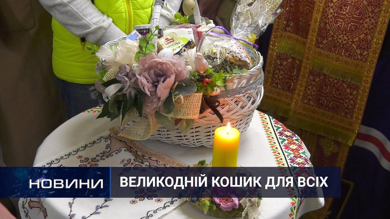 Майже 300 продуктових наборів розвезли працівники благодійного фонду «Карітас». 29.04.2021
