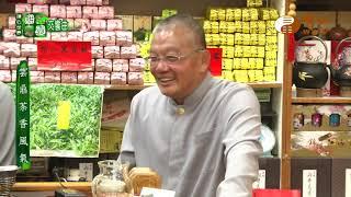 雲鼎茶香風氣(一)【甜園交響曲9】| WXTV唯心電視台