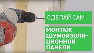 Монтаж шумоизоляционной панели ЗИПС 3-Ультра