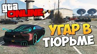 GTA ONLINE - УГАР В ТЮРЬМЕ Приколы 146