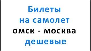 видео Дешевые авиабилеты Омск
