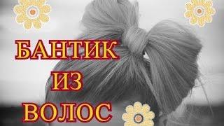 Бантик из волос Прически для девочек(Забавная прическа Бантик из волос - поднимет настроение не только вашей принцессе, но и окружающим! Экспери..., 2016-05-16T05:04:50.000Z)