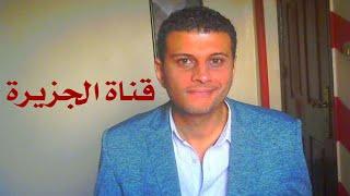 قناة الجزيرة .. دحلاب كده دحلاب