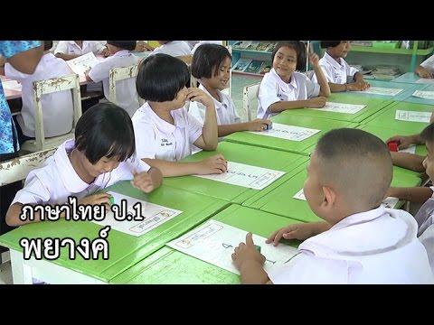 ภาษาไทย ป. 1 พยางค์ ครูสุรีย์ สุคนธ์วารี