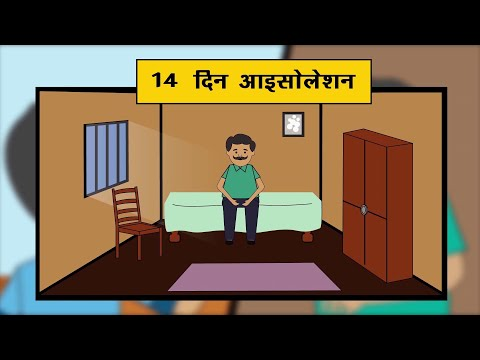 Self isolation after travel during the COVID19 pandemic (Hindi)