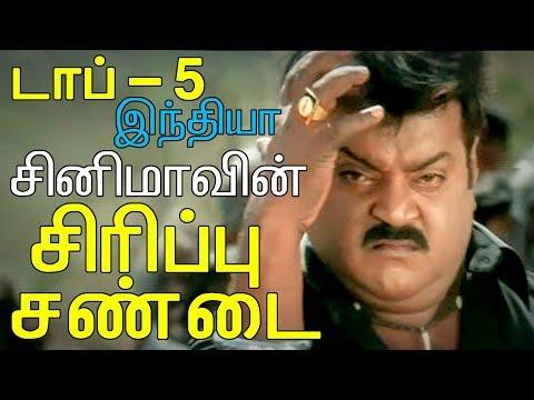Top 5 - இந்தியா சினிமாவில் சிரிப்பு சண்டை | Funniest fights in Indian Cinema