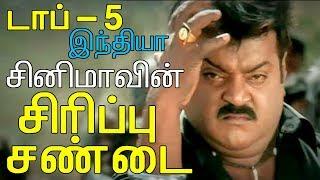 Top 5 - இந்தியா சினிமாவில் சிரிப்பு சண்டை | Funniest fights in Indian Cinema _ part 1