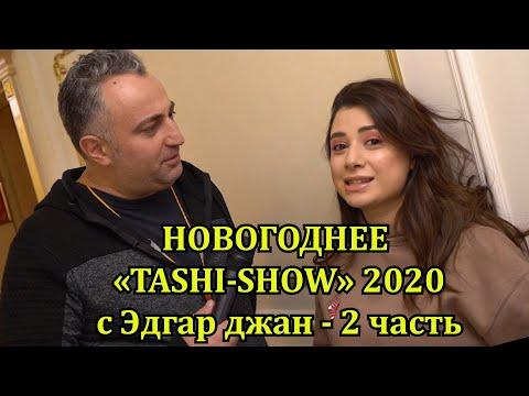 АРМЯНСКОЕ НОВОГОДНЕЕ TASHI SHOW 2020 с ЭДГАР ДЖАН 2 ЧАСТЬ