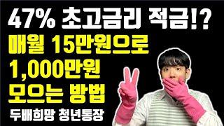 월 15만원으로 1000만원 모으기! 희망두배 청년통장…