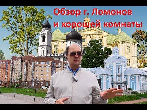 г. Ломоносов обзор | купить комнату в Ломоносове | Парк Ораниенбаум