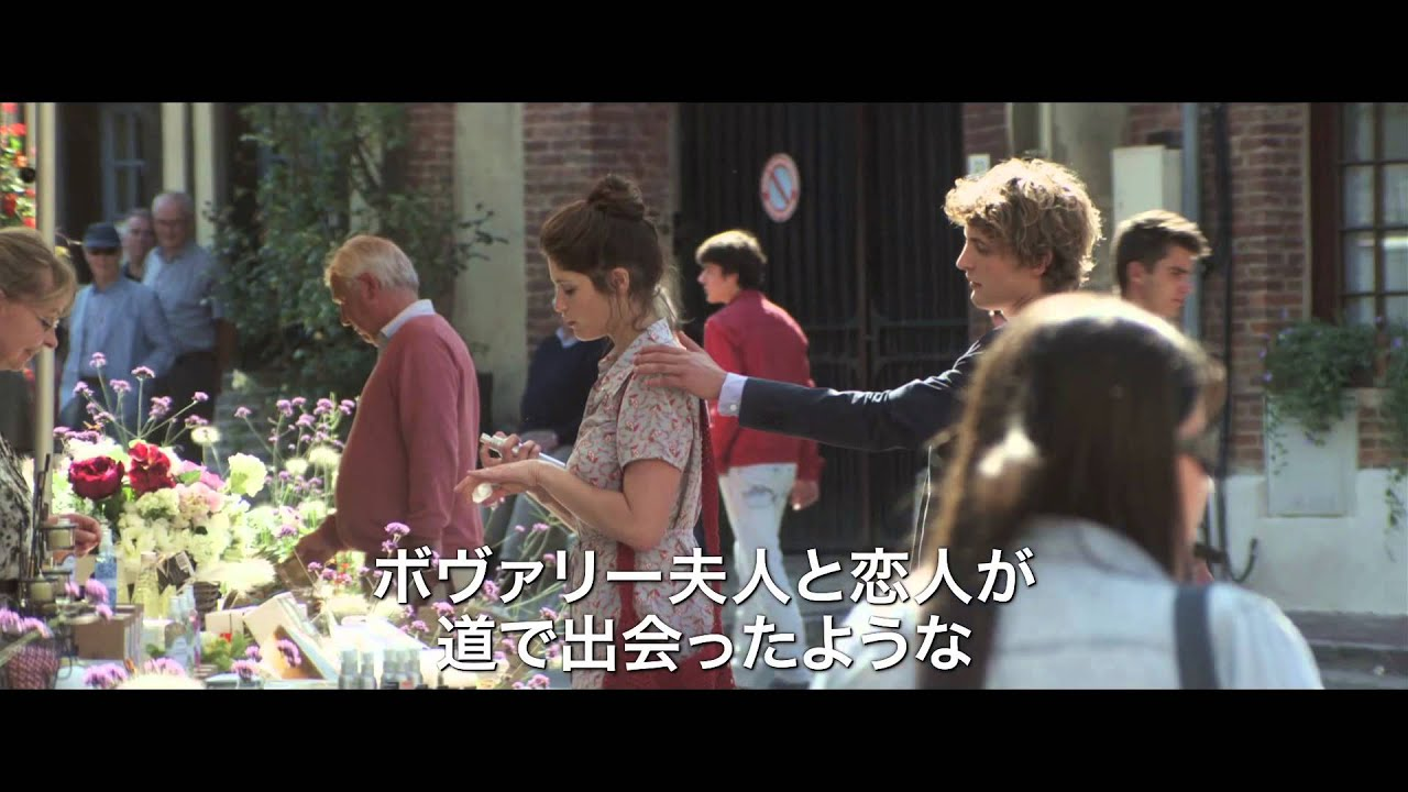 画像: 『ボヴァリー夫人とパン屋』劇場予告編 youtu.be