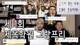 [유병재 라이브] 제 1회 제목학원 그랑프리