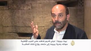 """""""بيت بيروت"""" شاهد على الحرب الأهلية"""