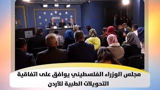 مجلس الوزراء الفلسطيني يوافق على اتفاقية التحويلات الطبية للأردن - هذا الصباح