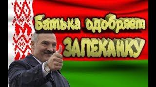 РЕЦЕПТ Белорусской ЗАПЕКАНКИ (мядзведзь)| Национальные блюда