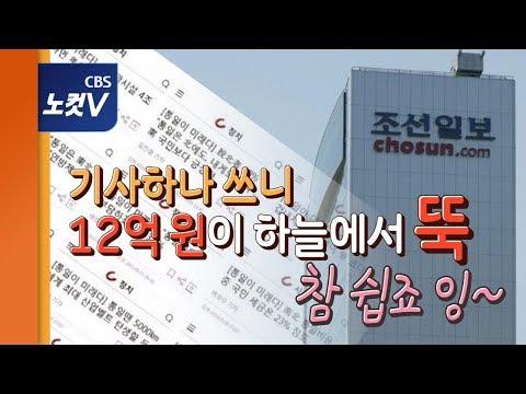 조선일보, '통일대박'을 '통일쪽박'으로 둔갑시키기까지