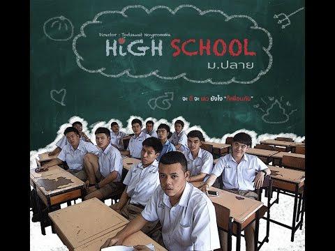 หนังสั้น High School มอปลาย โรงเรียนสุรธรรมพิทักษ์