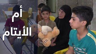 عراقية تفني عمرها في مساعدة الأيتام بنفس الدار التي تربت بها