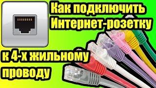 Как подключить интернет розетку к 4 жильному проводу(Видео