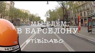 Мы едем в Барселону. TiBiDaBo