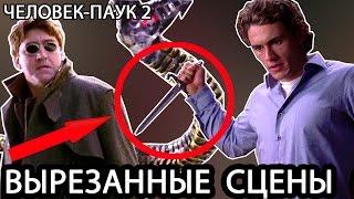 ЧЕЛОВЕК-ПАУК 2 - ВЫРЕЗАННЫЕ СЦЕНЫ!