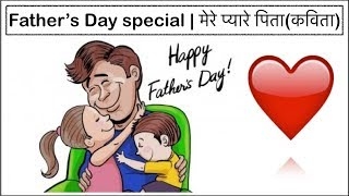 Father's Day special Poems quotes on father's day | मेरे प्यारे पिता कविता