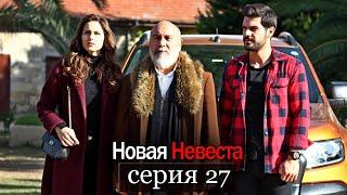 Новая Невеста | серия 27 (русские субтитры) Yeni Gelin