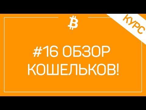 #Урок 16. Рейтинг криптовалютных кошельков 2017. Обзор биткоин и криптокошельков Exodus, Jaxx, MetaMask, MyEtherWallet, CoinBase, BitcoinCore