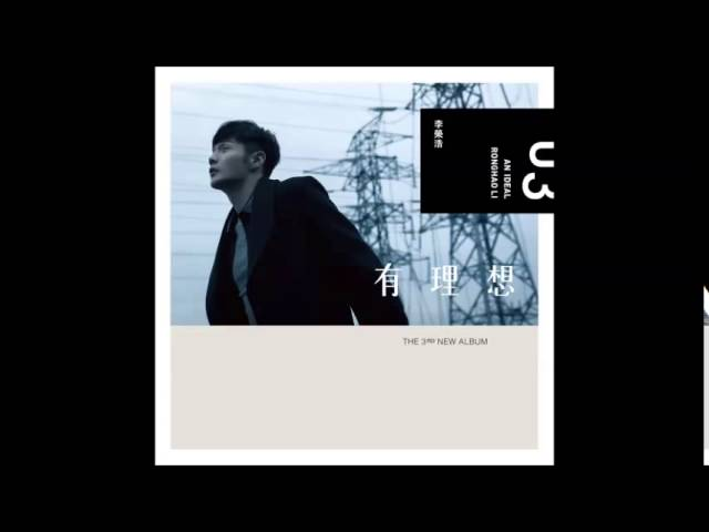 李榮浩 - 爸爸媽媽 (Mama & Papa) full audio with lyrics