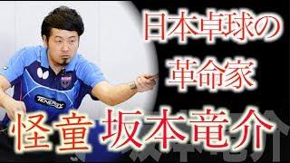 【卓球】日本卓球の革命家:坂本竜介【怪童のバックハンド】