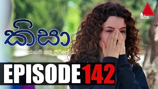 Kisa (කිසා) | Episode 142 | 09th March 2021 | Sirasa TV Thumbnail