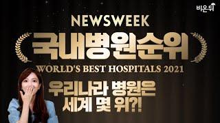 2021년 뉴스위크 분야별 병원 순위 업데이트! *국뽕…