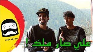 تحدي الاوامر مع علي - رقصنا مكارينا - شاهي مع ملح !!!