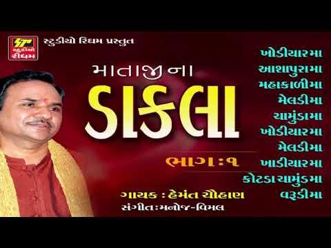 Hemant Chauhan Non Stop Dakla  Mataji Na Dakla  Part 01  Non Stop  Gujarati Dakla Songs