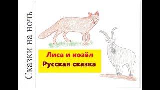 """Русская народная сказка """"Лиса и козёл"""""""