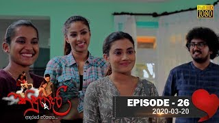 Kinduradari | Episode 26 | 2020- 03- 20 Thumbnail