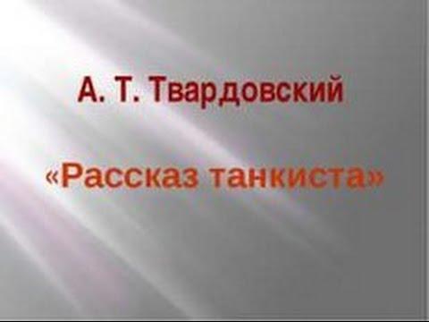 Изображение предпросмотра прочтения – АлександраМусиенко читает произведение «Рассказ танкиста» А.Т.Твардовского