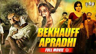 Bekhauff Apradhi - Full Hindi Movie   Makrand Deshpande, Pooja Gandhi, Priyanka   Full HD