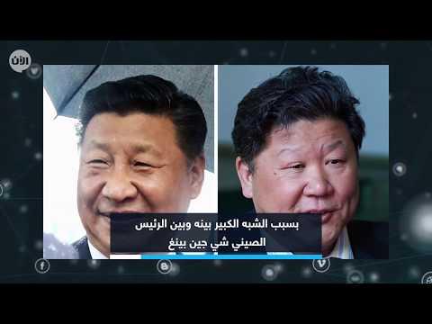 مغني أوبرا في ورطة بسبب الشبه الكبير بينه وبين الرئيس الصيني  - نشر قبل 8 ساعة