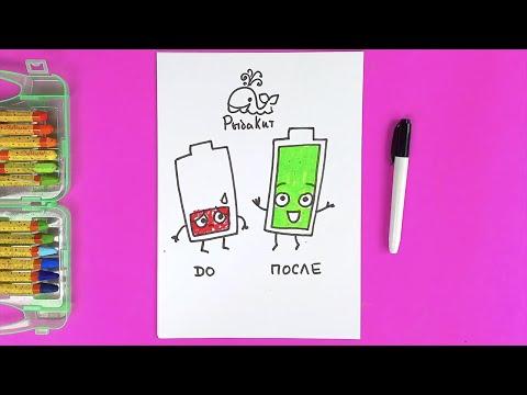 Мой ЗАРЯД - ДО и ПОСЛЕ - РыбаКит простые рисунки