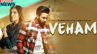 Veham (News) | Dilpreet Dhillon Ft Aamber Dhillon | Desi Crew | Releasing On 23rd April 2019