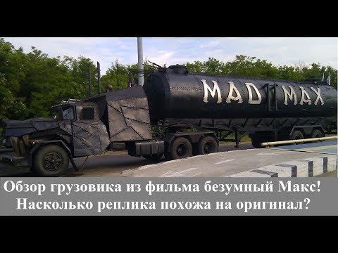 Грузовик безумного макса Mad Max