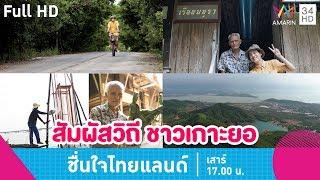 ชื่นใจไทยแลนด์-สัมผัสวิถี-ชาวเกาะยอ-จ-สงขลา-20-เม-ย-62-full-ep