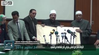 مصر العربية | الأوقاف تعثر على أطلس جغرافي نادر بأملاكها فى الصعيد
