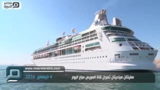 مصر العربية | سفينتان سياحيتان تعبران قناة السويس صباح اليوم