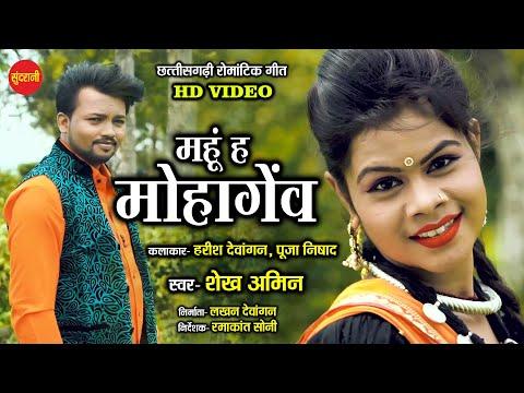 Mahu Ha Mohagew - महूं ह मोहागेंव | Cg Song | Shekh Amin | New Song - HD Video - 2020 - Sundrani