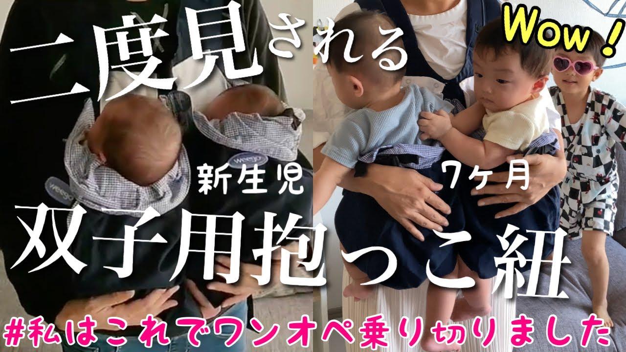 【双子育児】早朝、家族6人で撮影❗️ウィーゴツインありがとう(weego twin)/新生児/生後1ヶ月/生後7ヶ月